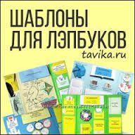 Лэпбуки тематические папки lapbook Tavika 15 тем развивающего материала