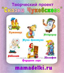 Тематические комплекты игр и заданий по сказкам Чуковского в электронном