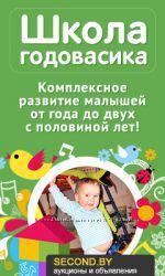 Данилова Лена Школа годовасика увлекательные игры песенки видео картинки