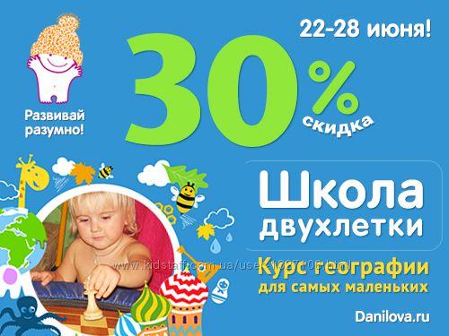 Данилова Лена Школа двухлетки увлекательные игры, песенки видео картинки