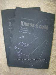 Сканы книг Ключи к себе сборник дневников самоанализа 2 тома Лысенко В