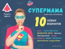 Данилова Марафон Супермама Ceкpeтные материалы видео, слайды, озвучивание