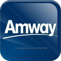AMWAY - лучшая продукция по лучшим ценам