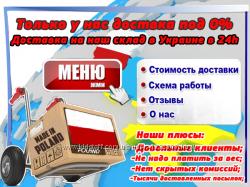 Доставка любых товаров из ПольшиAllegro. Быстро, надежно и под 0.