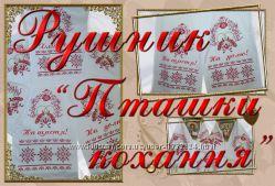 Комплект весільних рушників Пташки кохання