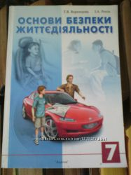 Учебники ОБЖД 7-8-9 класс