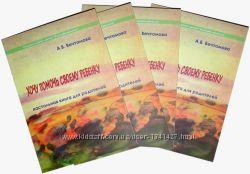 Практические рекомендации психолога - настольная книга для родителей