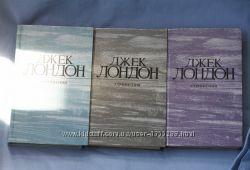 Книги Собрание сочинений Джека Лондона, 3 тома