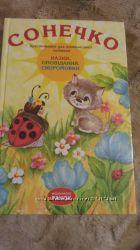 Хрестоматія для позакласного читання Сонечко