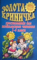 Золота криничка хрестоматія 1-4 класи