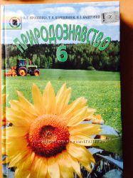 Природознавство 6 клас Ярошенко Новый