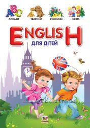 Словари ENGLISH, Фразеологический, Пословицы и поговорки