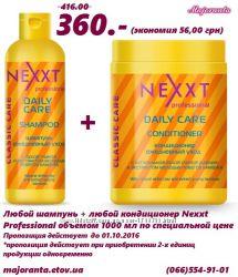 Акция - шампунь и кондиционер Nexxt Professional 2х1000 мл
