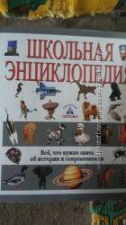 Школьная Энциклопедия Оксфорд богато иллюстрированна - 5 томов