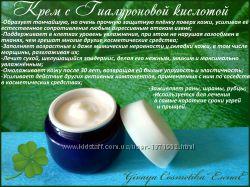 Крем с Гиалуроновой кислотой   Масса 50 грамм