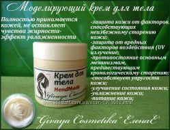 Моделирующий крем для тела Масса 150 грамм