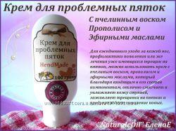 Крем для проблемных пяток с Пчелиным воском и прополисом Масса 100 грамм