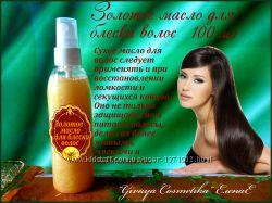 Золотое Сухое масло для волос Масса 100  грамм