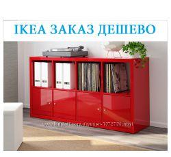���� IKEA ������� �������� ���� ����� ������.