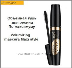 Объемная тушь для ресниц  Volumizing mascara Maxi style