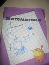 математика тетрадь 5 класс петерсон дорофеев