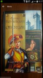 Феликс Разумовский  Смилодон