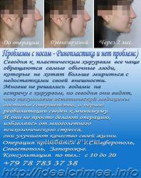 Коррекция формы и размера носа ринопластика. Крым