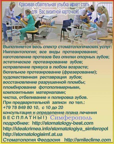Имплантология, Протезирование, Ортопедия. Cтоматология Крым.