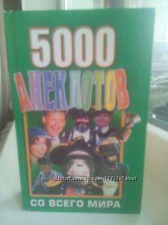 500 анекдотов со всего мира