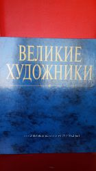 ВЕЛИКИЕ ХУДОЖНИКИ - Коллекция журналов 32 шт. - 10грншт.