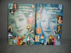 Галерея знаменитых женщин 2 тома