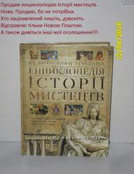 Велика ілюстрована енциклопедія Історія Мистецтв