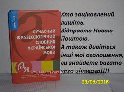 Сучасний фразеологічний словник Українсько мови