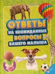 Ответы на неожиданные вопросы малыша Виват 160с рус. укр. развитие ребенка