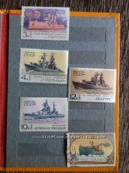 Почтовые марки. СССР. 1970. 1977 г. Военно-морской флот СССР