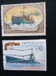 Продам марки СССР. Военно-морской флот. 1973, 1977 год.