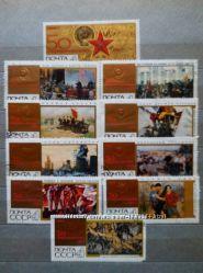 Продам марки СССР. 50 героических лет. 1967.