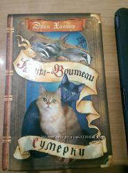 Книга Коты воители Эрин Хантер