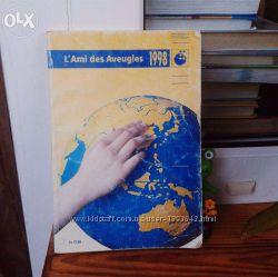 Книга на французком языке L&acuteAmi des Aveudles 1998